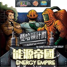买货百科推荐最好玩的桌游-曼哈顿计划:能源帝国