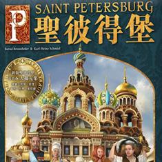 买货百科推荐最好玩的桌游-圣彼得堡